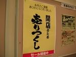 20051103_kinaco3